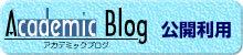 アカデミックブログ オープン利用