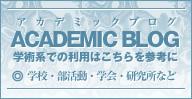 アカデミックブログ・学術系でのご利用はこちらを参考に
