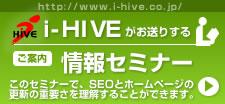 i-Hiveがお送りする情報セミナーのご案内