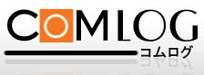 社内ブログからビジネスブログまでを幅広くカバーするCMSブログツールコムログ