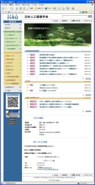 日本人工臓器学会