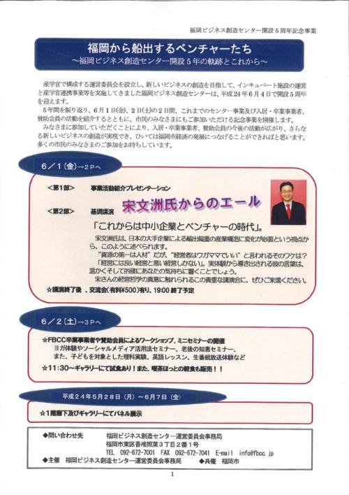 福岡ビジネス創造センター開設5周年記念事業
